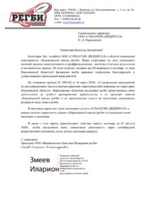 Отзыв от РОО «Воронежская областная Федерация регби»